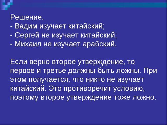 Решение. - Вадим изучает китайский; - Сергей не изучает китайский; - Михаил н...