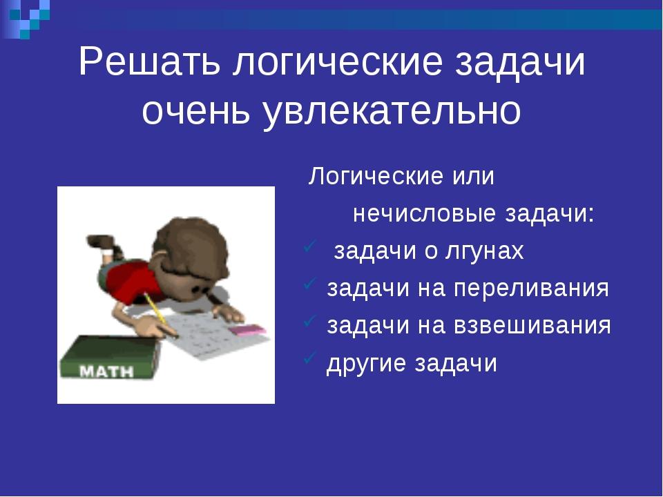 Решать логические задачи очень увлекательно Логические или нечисловые задачи:...