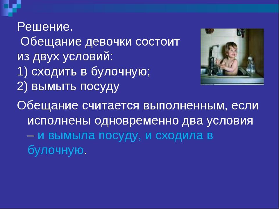 Решение. Обещание девочки состоит из двух условий: 1) сходить в булочную; 2)...