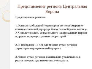 Представление региона Центральная Европа Представление региона: 1. Климат на