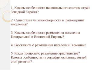 1. Каковы особенности национального состава стран Западной Европы? 2. Существ