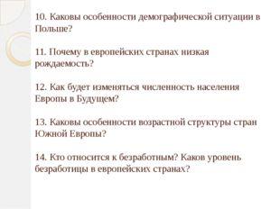 10. Каковы особенности демографической ситуации в Польше? 11. Почему в европе