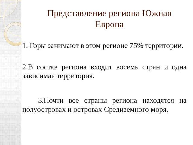 Представление региона Южная Европа 1. Горы занимают в этом регионе 75% террит...