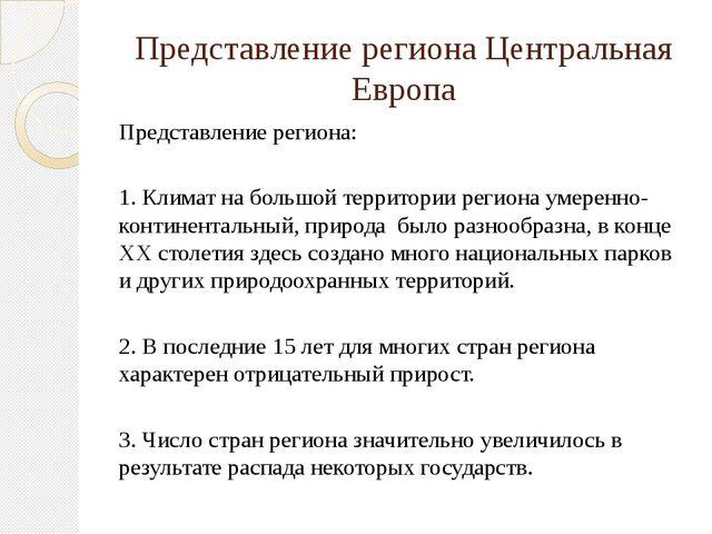 Представление региона Центральная Европа Представление региона: 1. Климат на...