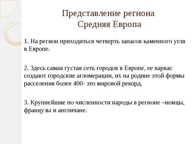 Представление региона Средняя Европа 1. На регион приходиться четверть запасо...