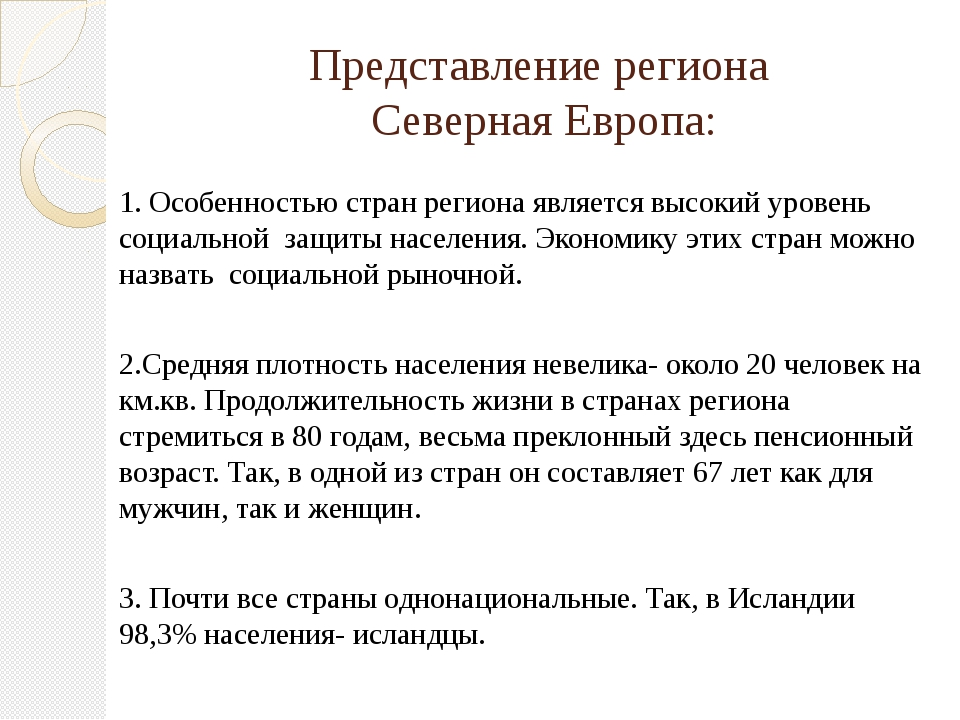 Представление региона Северная Европа: 1. Особенностью стран региона является...