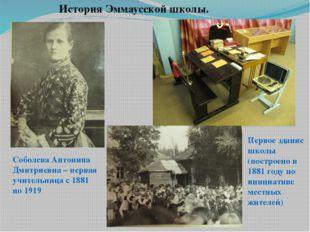 История Эммаусской школы. Первое здание школы (построено в 1881 году по иници