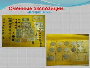 Сменные экспозиции. «История денег»