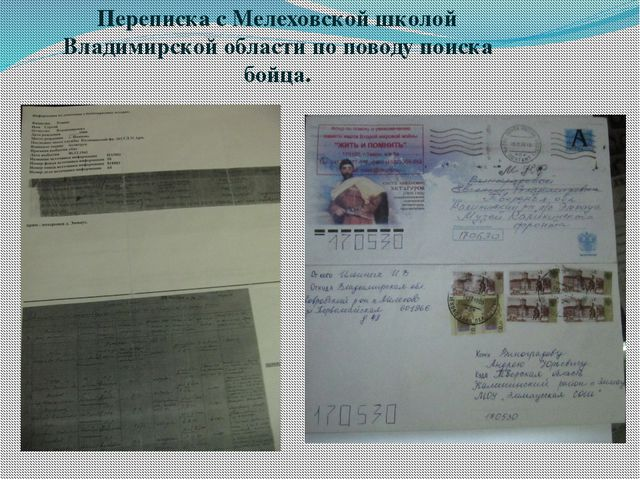 Переписка с Мелеховской школой Владимирской области по поводу поиска бойца.