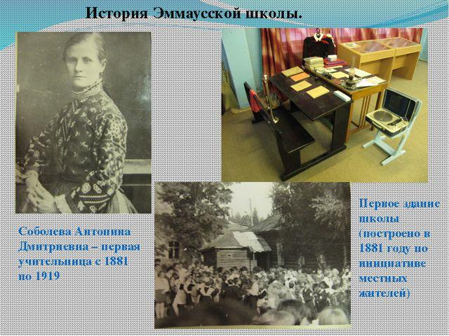История Эммаусской школы. Первое здание школы (построено в 1881 году по иници...