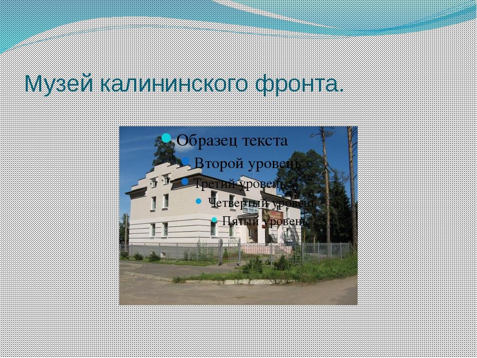 Музей калининского фронта.