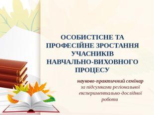 ОСОБИСТІСНЕ ТА ПРОФЕСІЙНЕ ЗРОСТАННЯ УЧАСНИКІВ НАВЧАЛЬНО-ВИХОВНОГО ПРОЦЕСУ нау