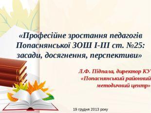 «Професійне зростання педагогів Попаснянської ЗОШ І-ІІІ ст. №25: засади, дося