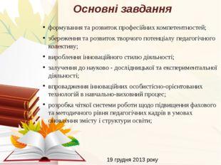 Основні завдання формування та розвиток професійних компетентностей; збережен