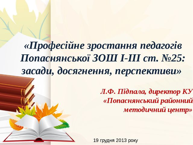 «Професійне зростання педагогів Попаснянської ЗОШ І-ІІІ ст. №25: засади, дося...