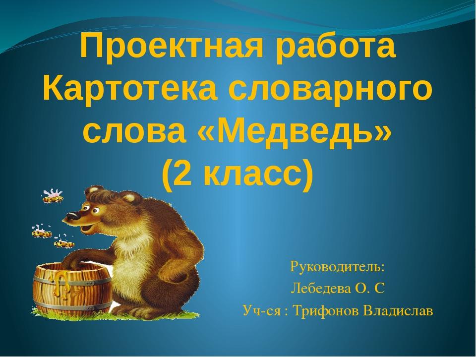 Проектная работа Каpтотека словарного слова «Медведь» (2 класс) Руководитель:...