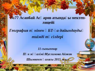 №77 Асанбай Асқаров атындағы мектеп-лицейі География пәнінен ҰБТ-ға дайындауд