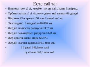 Есте сақта: Планета-грек сөзі, «кезбе» деген мағынаны білдіреді. Орбита-латын