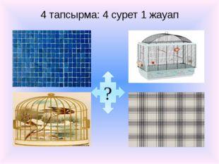 4 тапсырма: 4 сурет 1 жауап ?