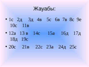 Жауабы: 1с 2д 3д 4в 5с 6в 7в 8с 9е 10с 11в 12а 13 в 14с 15а 16д 17д 18д 19с 2