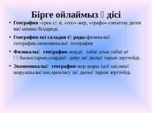 Бірге ойлаймыз әдісі География –грек сөзі, «гео»-жер, «графо»-сипаттау деген