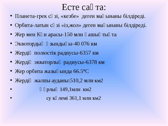 Есте сақта: Планета-грек сөзі, «кезбе» деген мағынаны білдіреді. Орбита-латын...