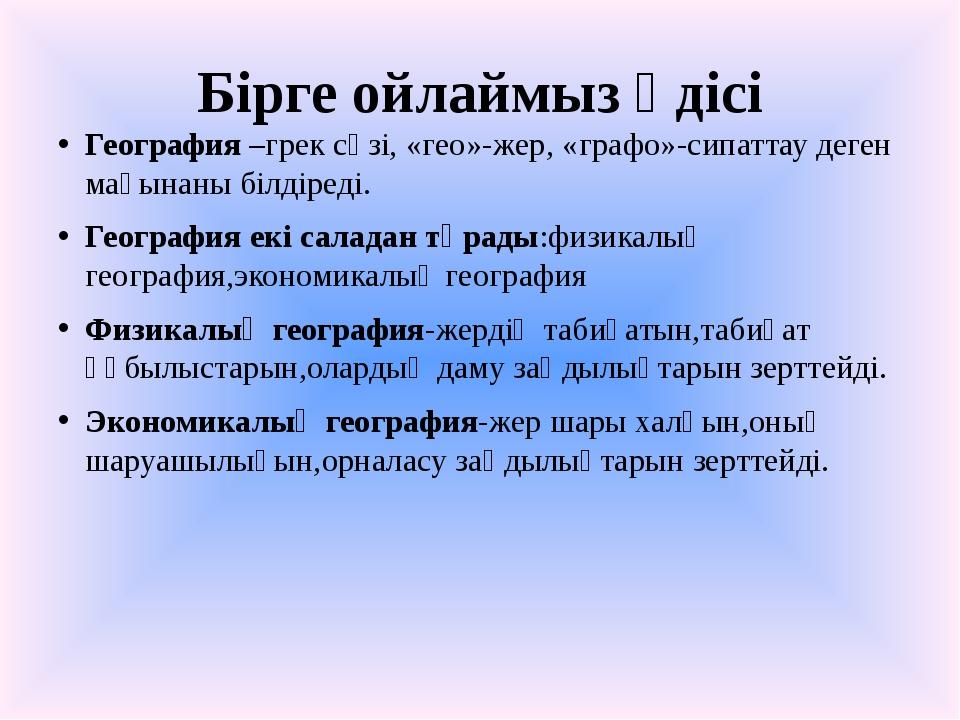 Бірге ойлаймыз әдісі География –грек сөзі, «гео»-жер, «графо»-сипаттау деген...