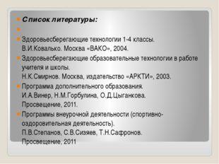 Список литературы:  Здоровьесберегающие технологии 1-4 классы. В.И.Ковалько