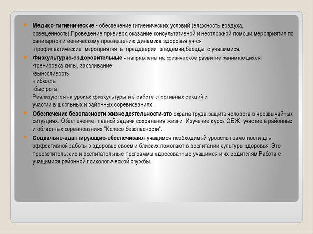 Медико-гигиенические - обеспечение гигиенических условий (влажность воздуха,...