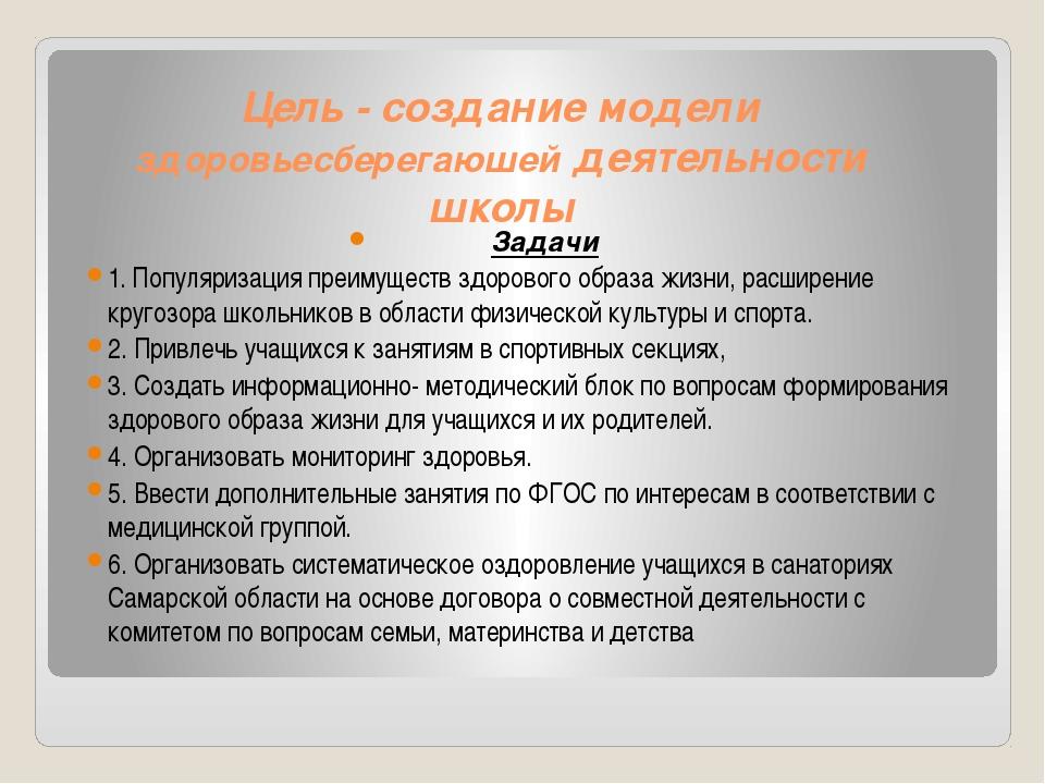 Цель - создание модели здоровьесберегаюшей деятельности школы Задачи 1. Попул...