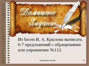Электронное пособие * Из басен И. А. Крылова выписать 6-7 предложений с обращ