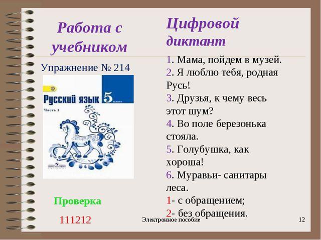 Работа с учебником Электронное пособие * Упражнение № 214 Цифровой диктант 1....