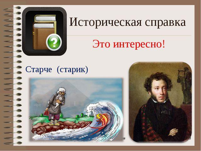 Историческая справка Электронное пособие * Старче (старик) Это интересно! Эле...