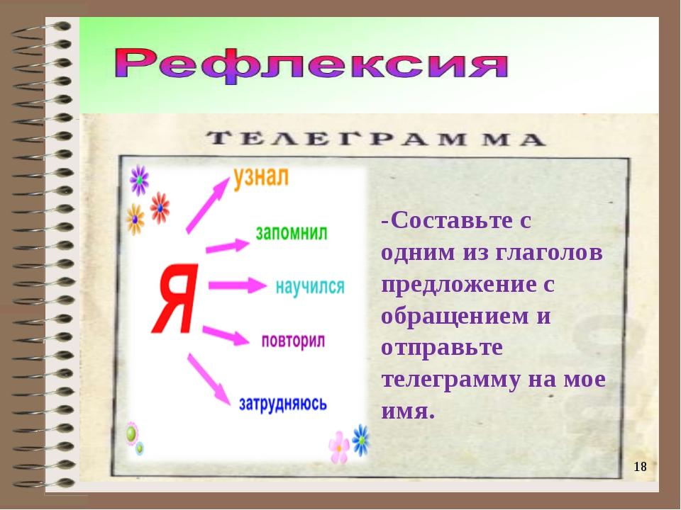 * -Составьте с одним из глаголов предложение с обращением и отправьте телегра...