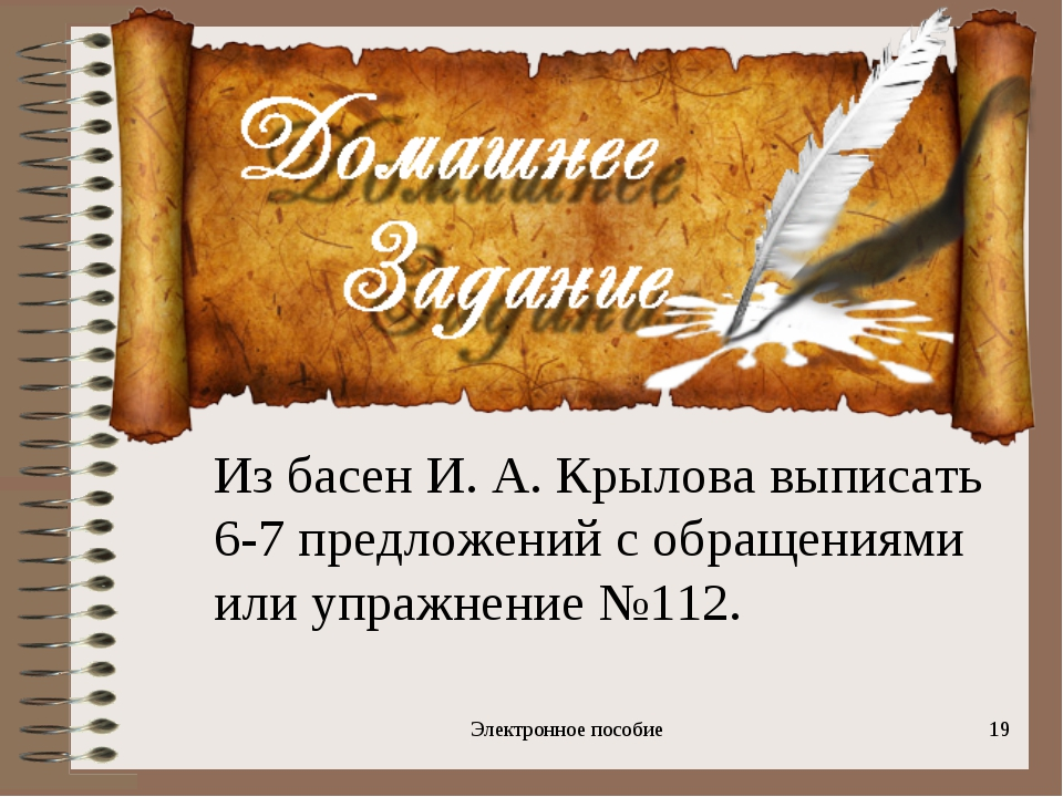 Электронное пособие * Из басен И. А. Крылова выписать 6-7 предложений с обращ...