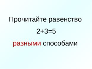 Прочитайте равенство 2+3=5 разными способами