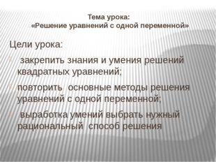 Эпиграф к уроку «Весь смысл жизни заключается в бесконечном завоевании неизве
