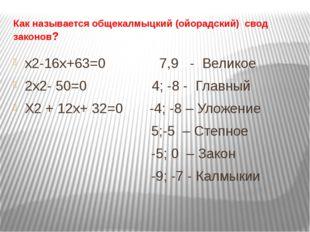Найдите корни уравнения: (х – 1)(х – 6)х (х – 9) = 0 В 1609 году Калмыкия вош
