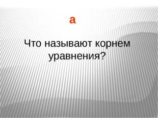 М Какое уравнение называется квадратным? ax2 + bx +c = 0 a, b, c – некоторые