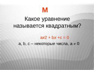 К Какое уравнение называется целым? Какие способы решения целых уравнений вы