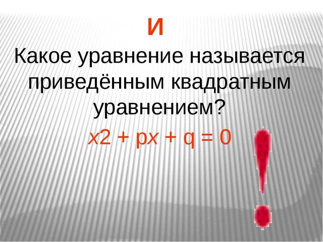 Тема урока: «Решение уравнений с одной переменной» Цели урока: закрепить знан...