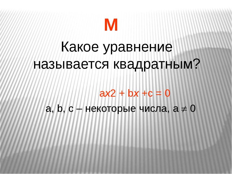 К Какое уравнение называется целым? Какие способы решения целых уравнений вы...