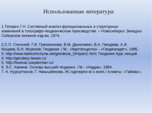 Использованная литература: 1.Тетерин Г.Н. Системный анализ функциональных и с