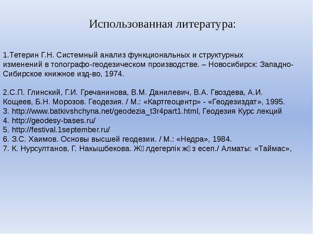 Использованная литература: 1.Тетерин Г.Н. Системный анализ функциональных и с...