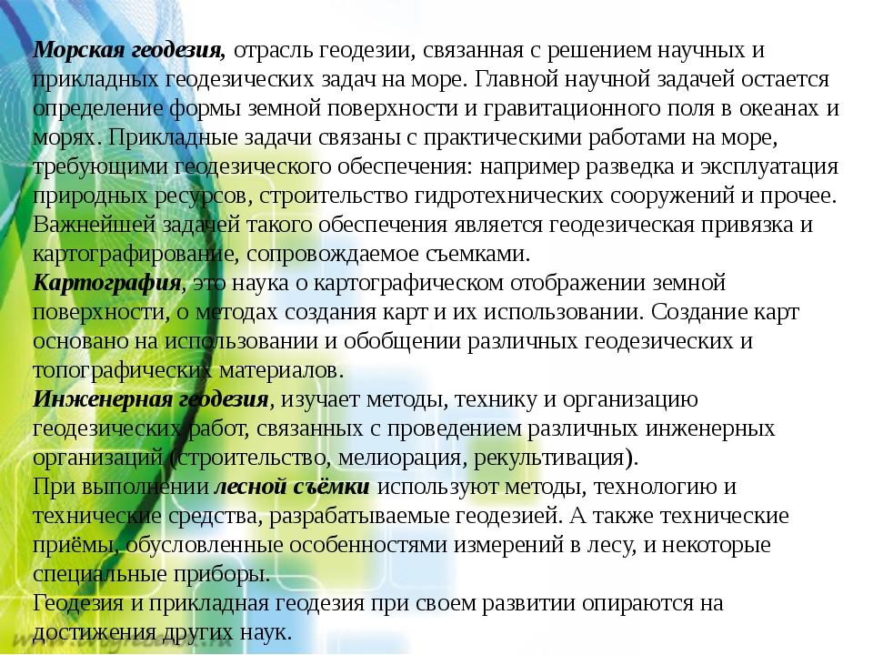 Морская геодезия,отрасль геодезии, связанная с решением научных и прикладных...