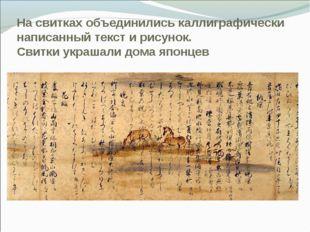 На свитках объединились каллиграфически написанный текст и рисунок. Свитки ук