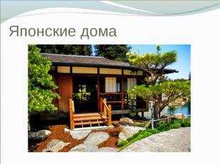 Японские дома