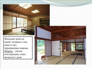 Японские дома не имеют мощных стен, вместо них передвижные ширмы. Ширма – лег