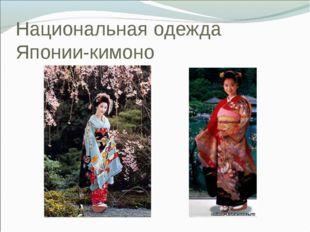 Национальная одежда Японии-кимоно