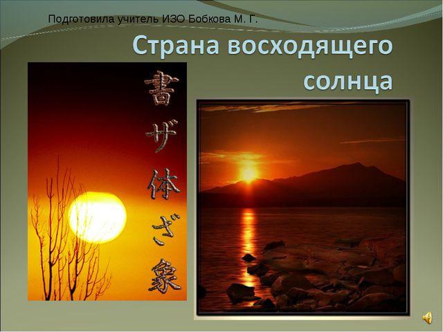 Подготовила учитель ИЗО Бобкова М. Г.
